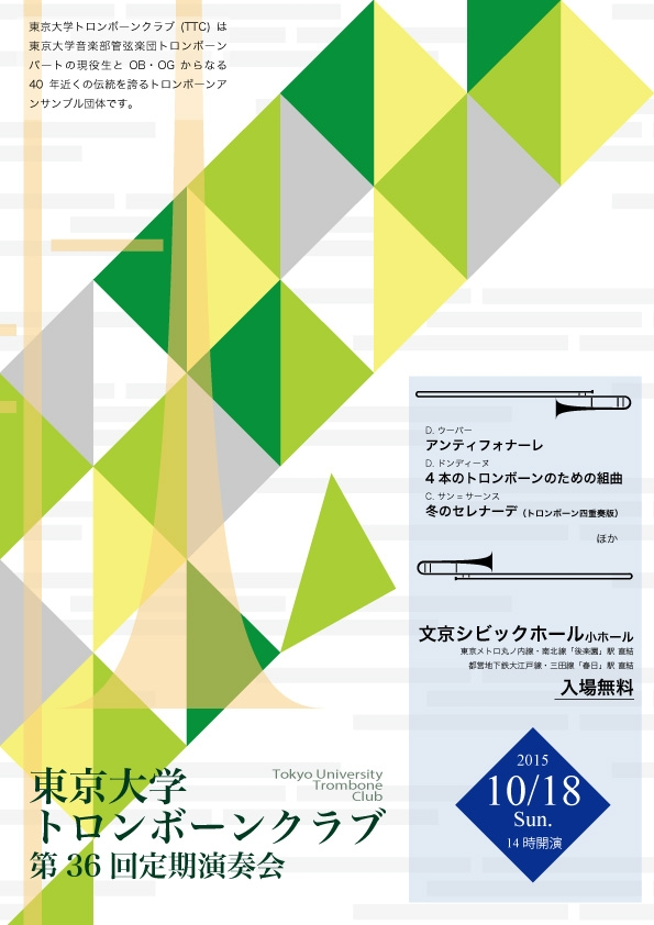 東京大学トロンボーンクラブ 第36回定期演奏会