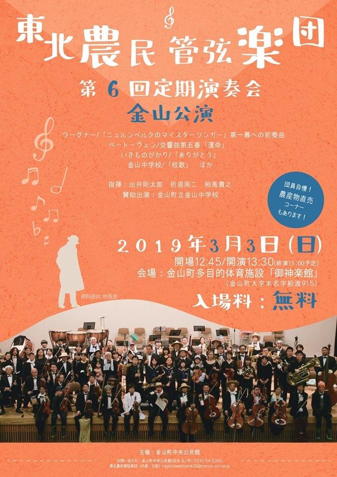 東北農民管弦楽団 第6回定期演奏会 金山公演
