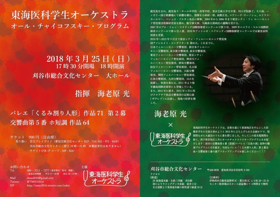 東海医科学生オーケストラ オール・チャイコフスキー・プログラム