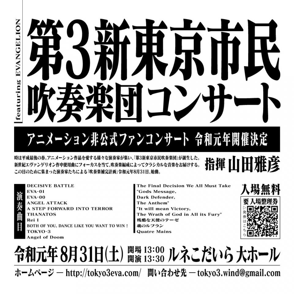 第3新東京市民吹奏楽団演奏会