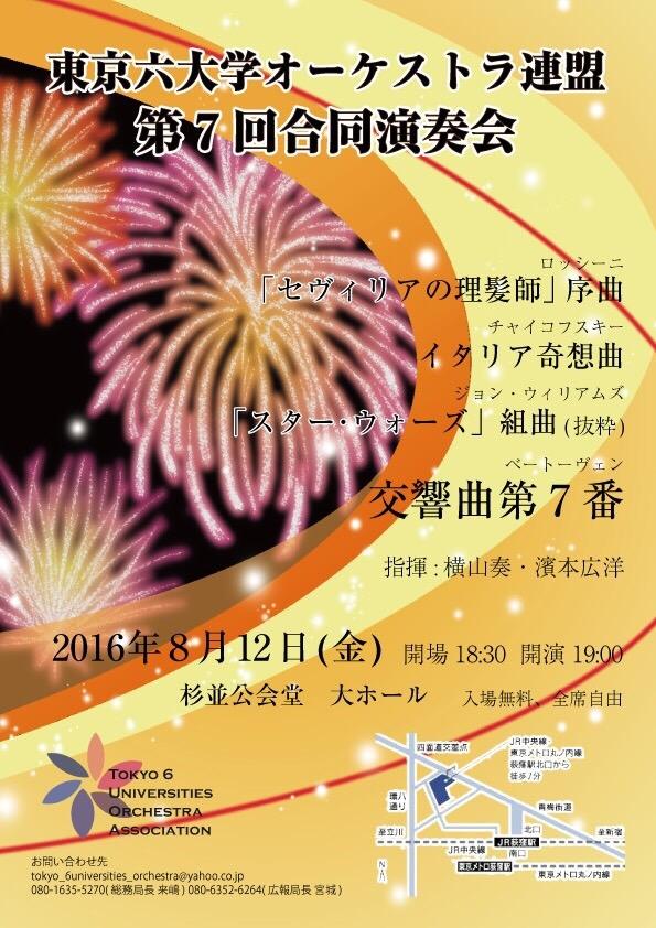 東京六大学オーケストラ連盟 第7...