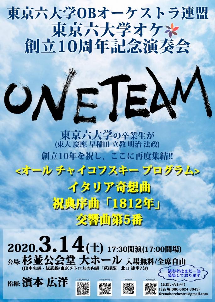 【中止】東京六大学OBオーケストラ連盟 東京六大学オケ創立10周年記念演奏会
