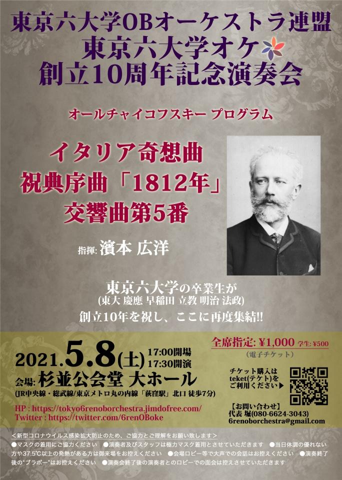 東京六大学OBオーケストラ連盟 東京六大学オケ創立10周年記念演奏会
