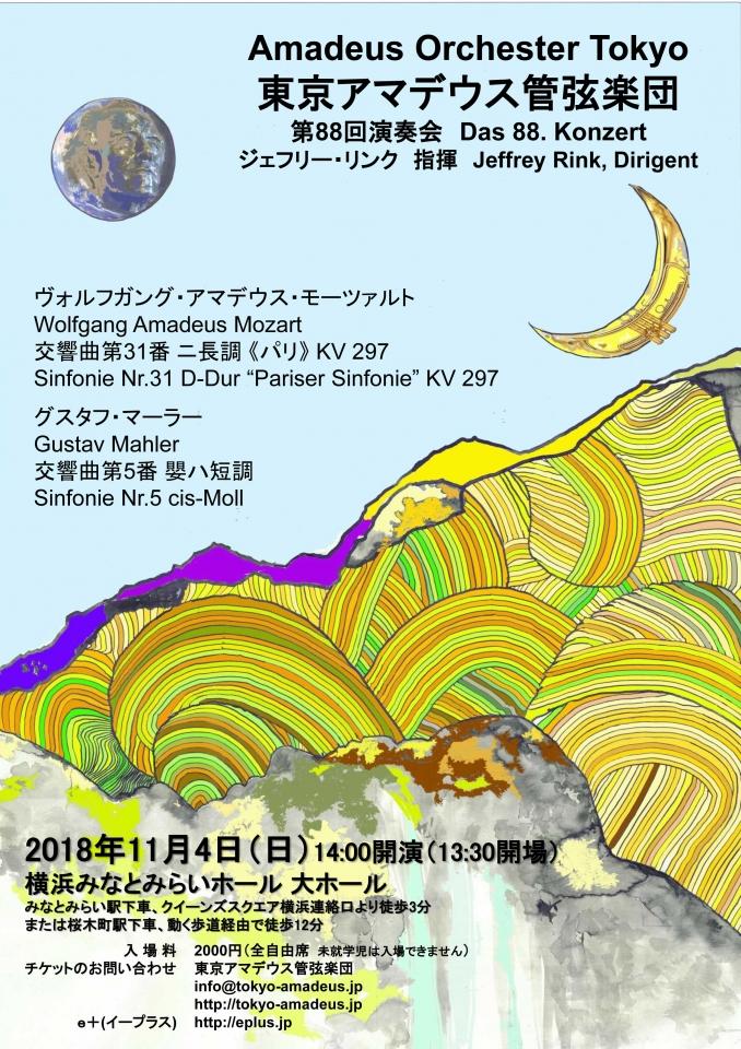 東京アマデウス管弦楽団 第88回演奏会