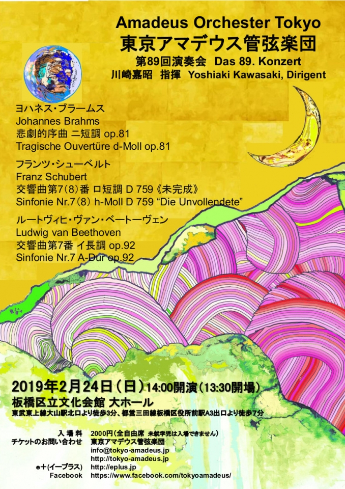 東京アマデウス管弦楽団 第89回演奏会