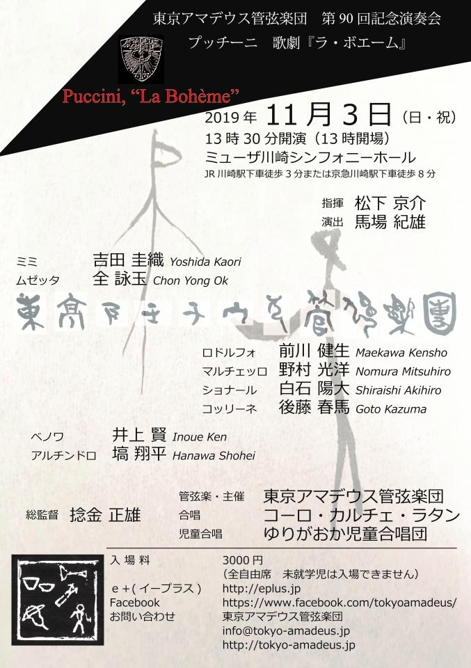 東京アマデウス管弦楽団 第90回記念演奏会