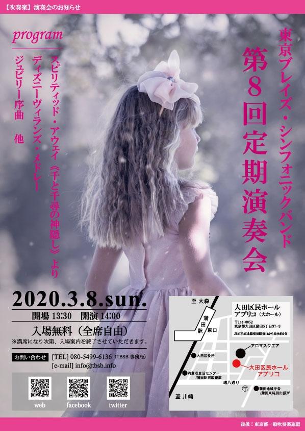 【中止】東京ブレイズ・シンフォニックバンド 第8回定期演奏会