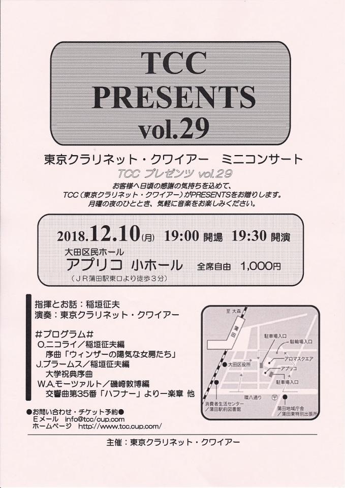 東京クラリネット・クワイアー TCC PRESENTS vol.29