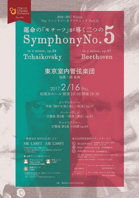 東京室内管弦楽団 The ファンタジーオブクラシック Part.15 チャイコフスキー×ベートーヴェン