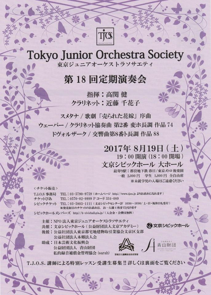 東京ジュニアオーケストラソサエティ 第18回定期演奏会