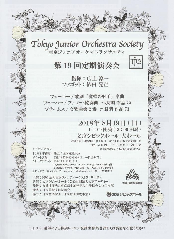 東京ジュニアオーケストラソサエティ第19回定期演奏会