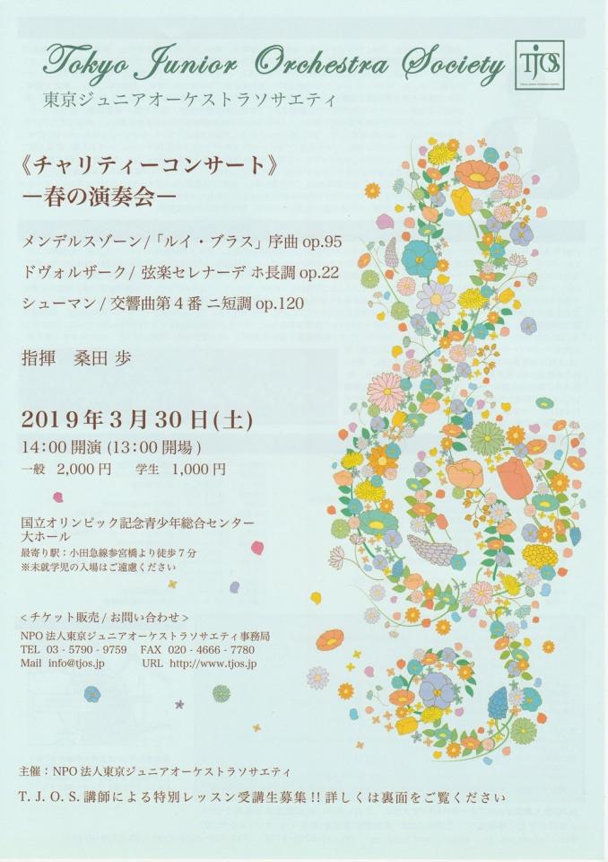 東京ジュニアオーケストラソサエティ チャリティーコンサート春の演奏会