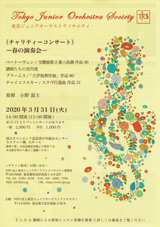 東京ジュニアオーケストラソサエティ《チャリティーコンサート》春の演奏会