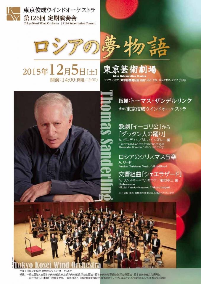 東京佼成ウインドオーケストラ 第126回定期演奏会