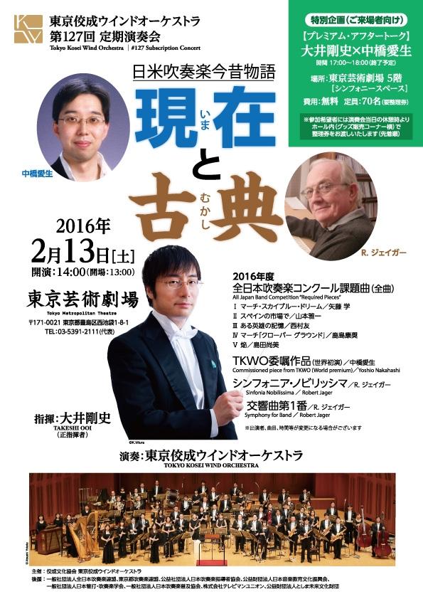 東京佼成ウインドオーケストラ 第127回定期演奏会