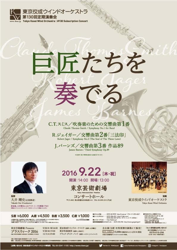 東京佼成ウインドオーケストラ 第130回定期演奏会