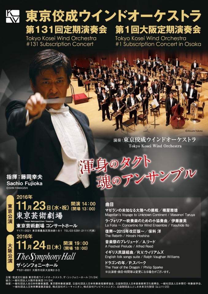 東京佼成ウインドオーケストラ 第131回定期演奏会