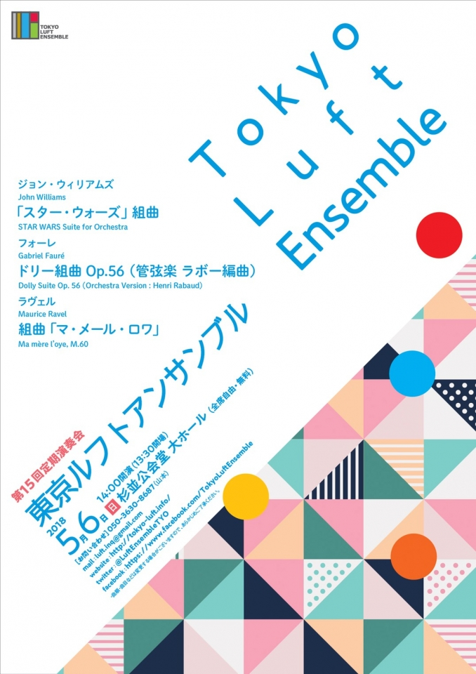Tokyo Luft Ensemble 第15回定期演奏会