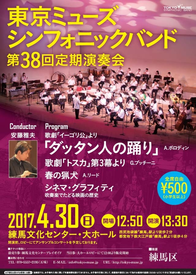 東京ミューズシンフォニックバンド 第38回定期演奏会