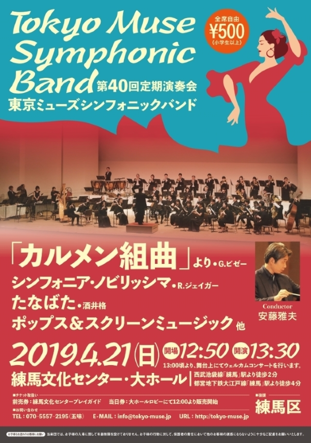 東京ミューズシンフォニックバンド 第40回定期演奏会