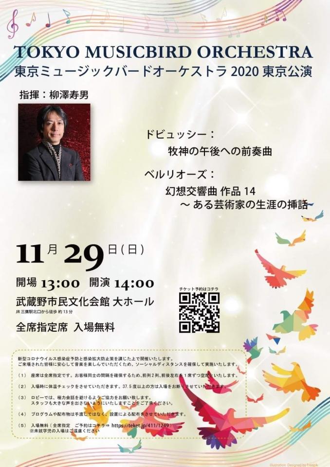 東京ミュージックバードオーケストラ 2020東京公演
