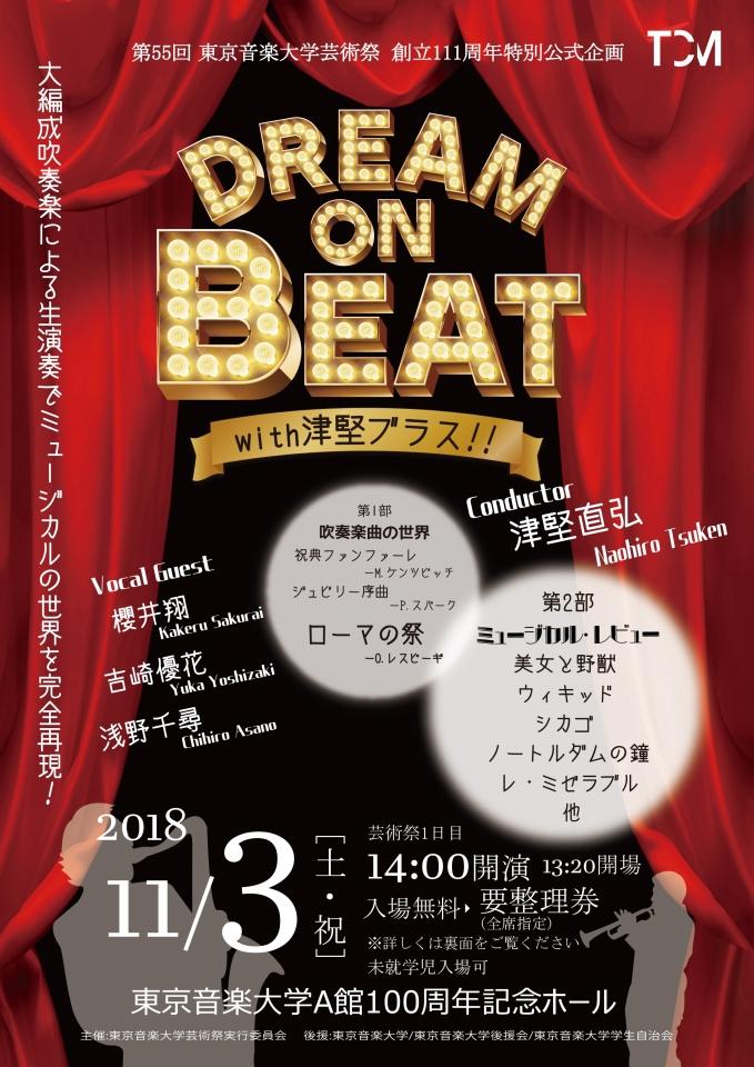 東京音楽大学芸術祭実行委員コンサート部署 『DREAM ON BEAT』with津堅ブラス!!