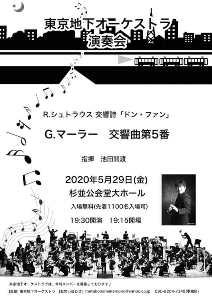 東京地下オーケストラ演奏会