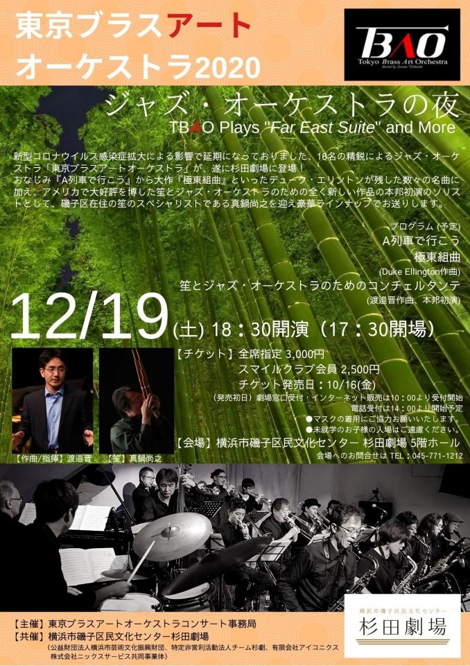東京ブラスアートオーケストラ TBAO2020コンサート「ジャズ・オーケストラの夜」