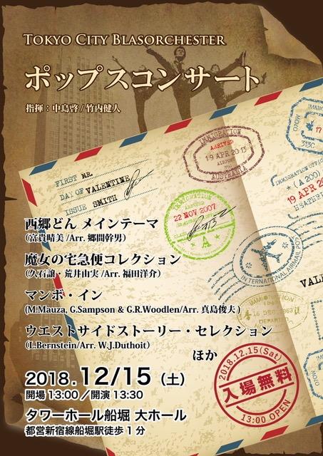 東京シティブラスオルケスター 第1回ポップスコンサート