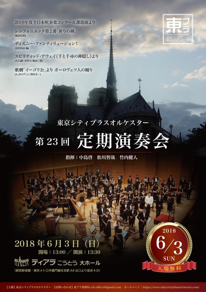 東京シティブラスオルケスター 第23回定期演奏会