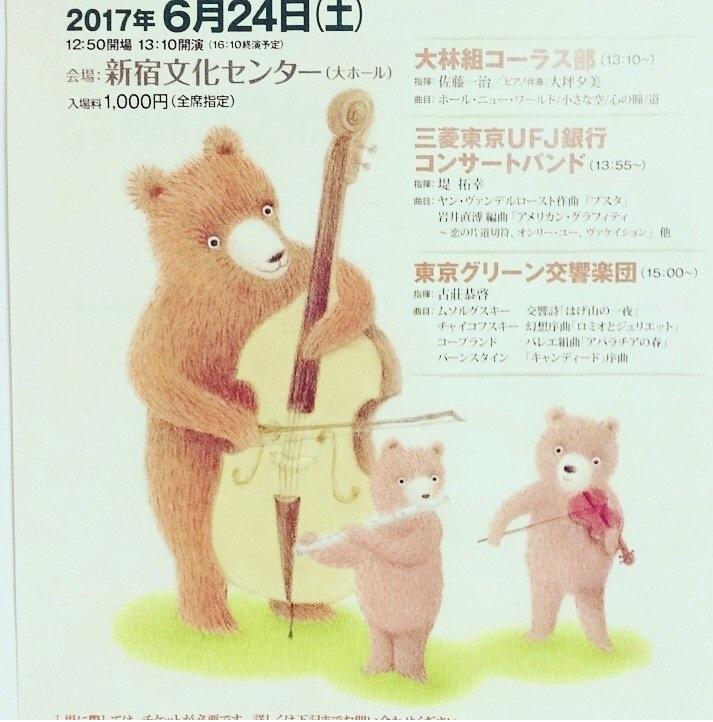 東京グリーン交響楽団 第29回グリーンコンサート
