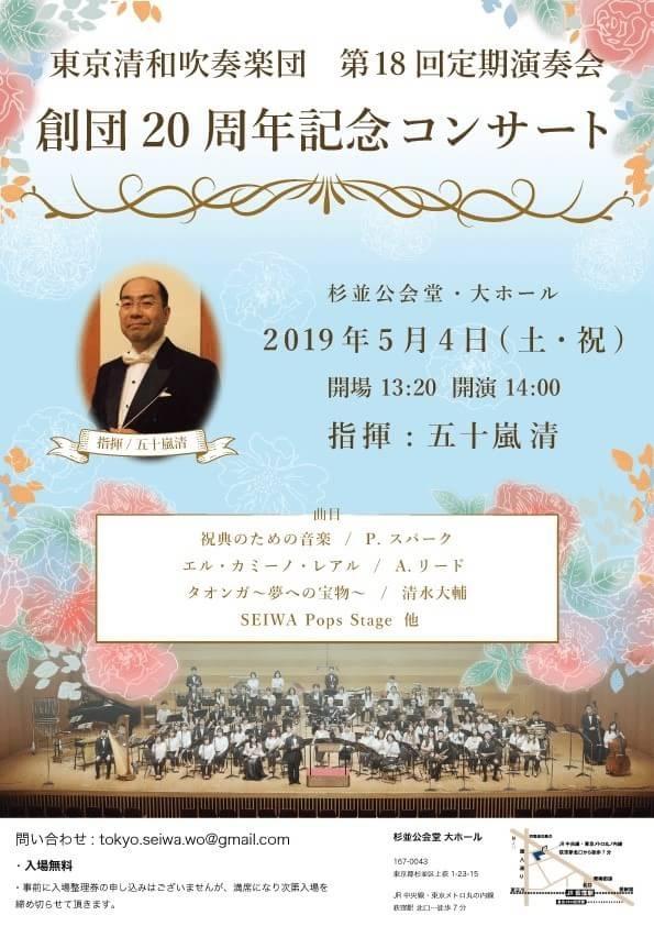 東京清和吹奏楽団 第18回定期演奏会【創団20周年記念コンサート】
