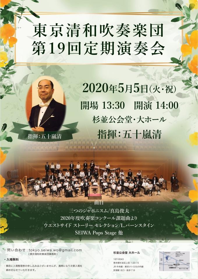 【中止】東京清和吹奏楽団 第19回定期演奏会
