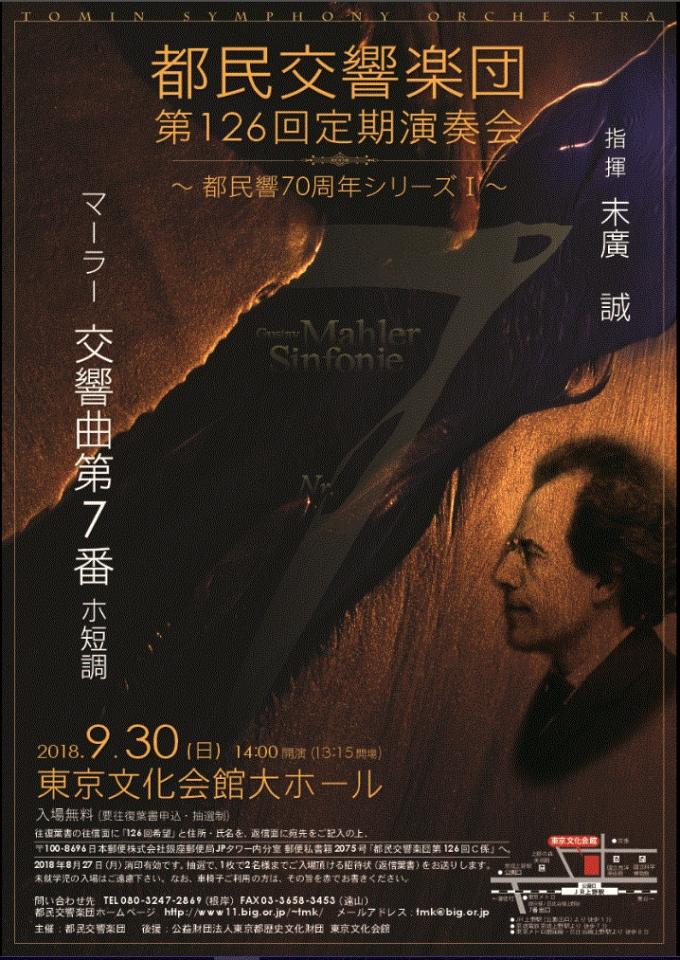 都民交響楽団 第126回定期演奏会 ~都民響70周年シリーズⅠ~