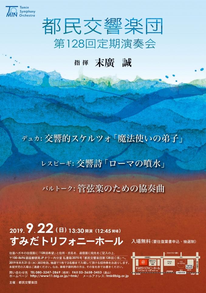 都民交響楽団 第128回定期演奏会