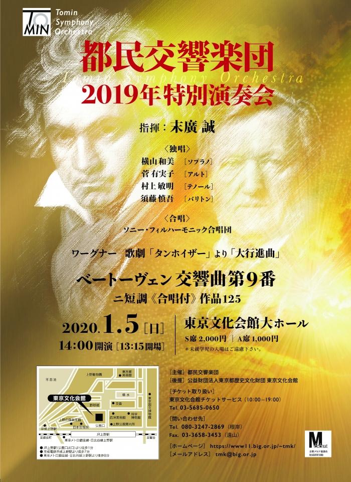 都民交響楽団 2019年特別演奏会