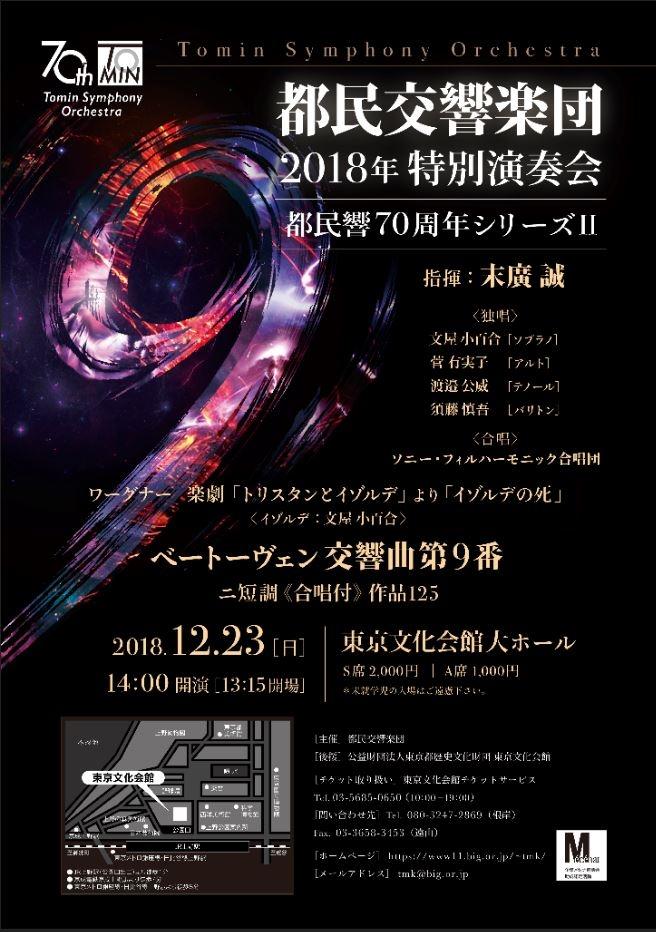 都民交響楽団 2018年特別演奏会