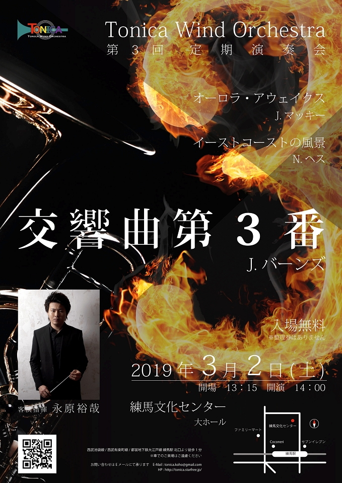 Tonica Wind Orchestra 第三回定期演奏会