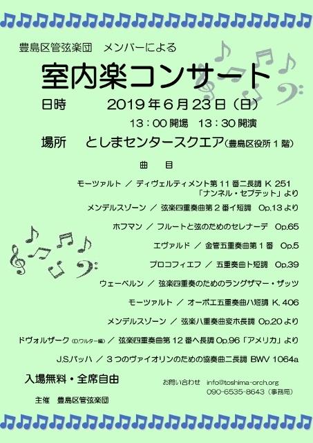 豊島区管弦楽団 室内楽コンサート2019
