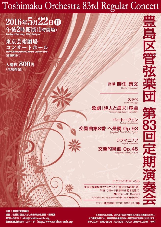 豊島区管弦楽団 第83回定期演奏会