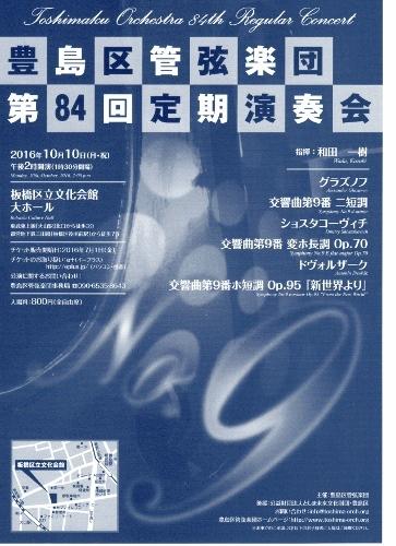豊島区管弦楽団 第84回定期演奏会