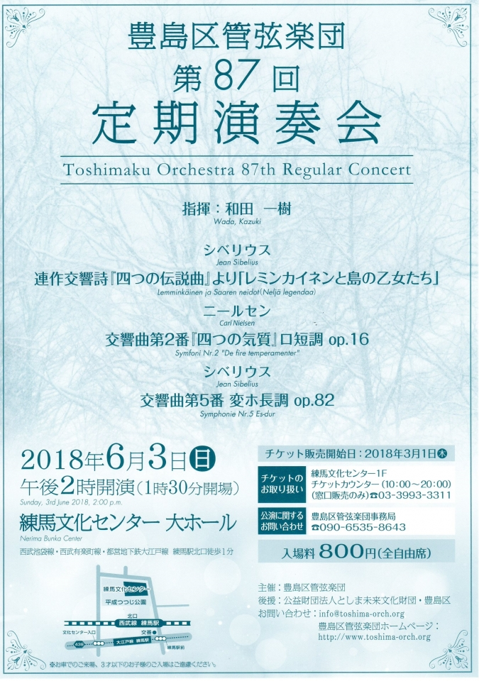 豊島区管弦楽団 第87回定期演奏会