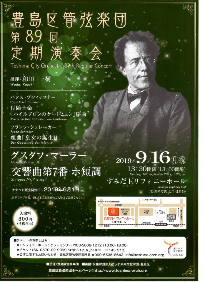 豊島区管弦楽団 第89回定期演奏会