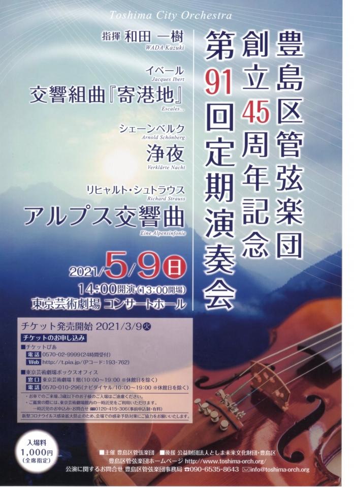 豊島区管弦楽団 創立45周年記念 第91回定期演奏会