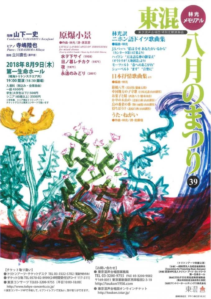 東京混声合唱団 東混・八月のまつり39