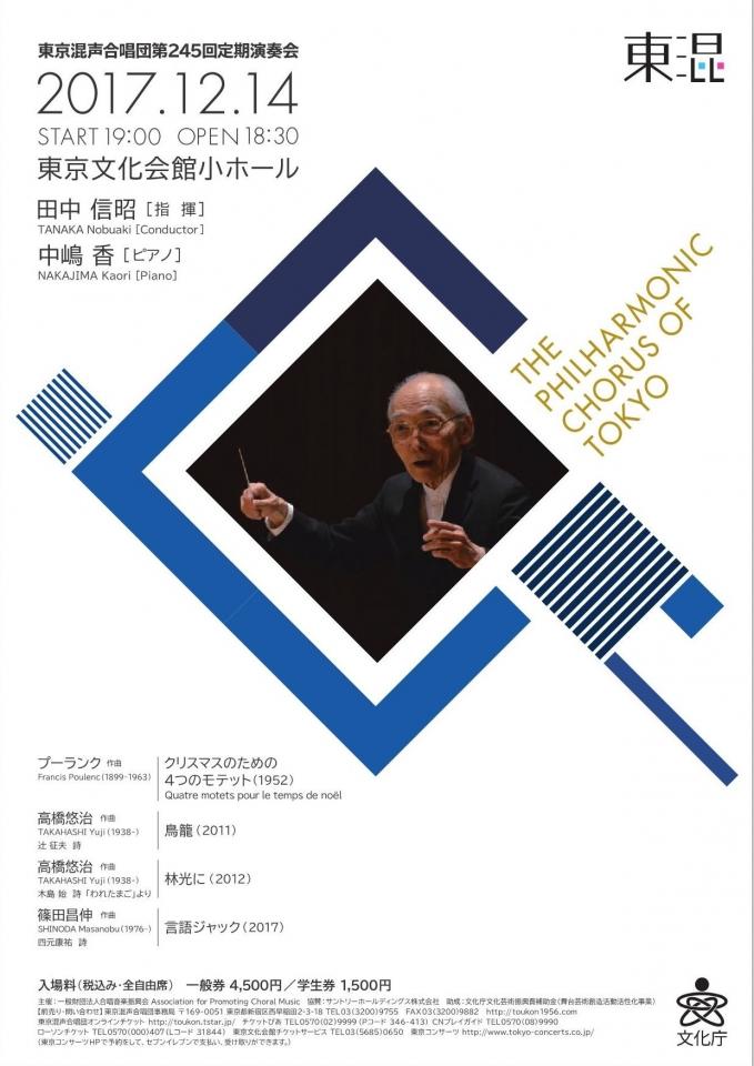 東京混声合唱団 第245回定期演奏会