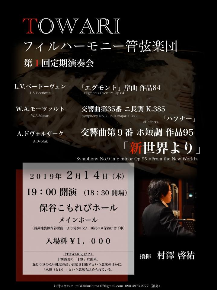 TOWARIフィルハーモニー管弦楽団 第1回定期演奏会