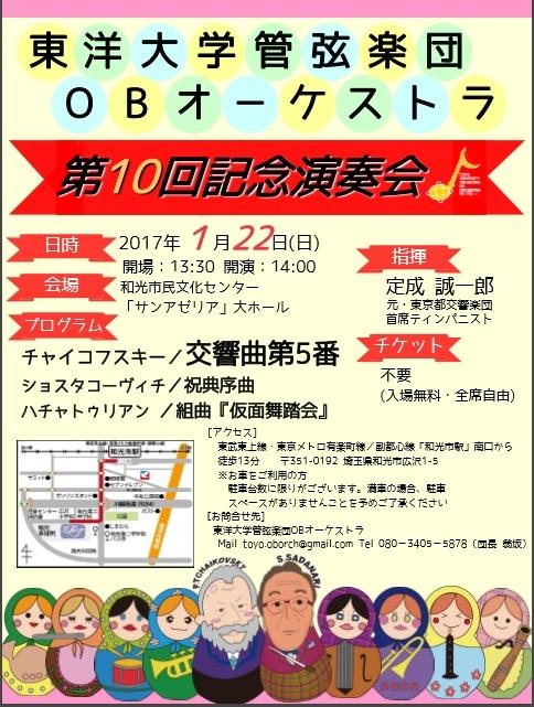 東洋大学管弦楽団OBオーケストラ 第10回記念演奏会