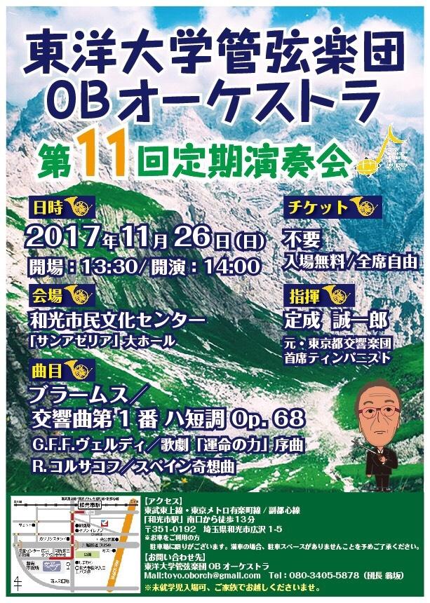 東洋大学管弦楽団OBオーケストラ 第11回定期演奏会