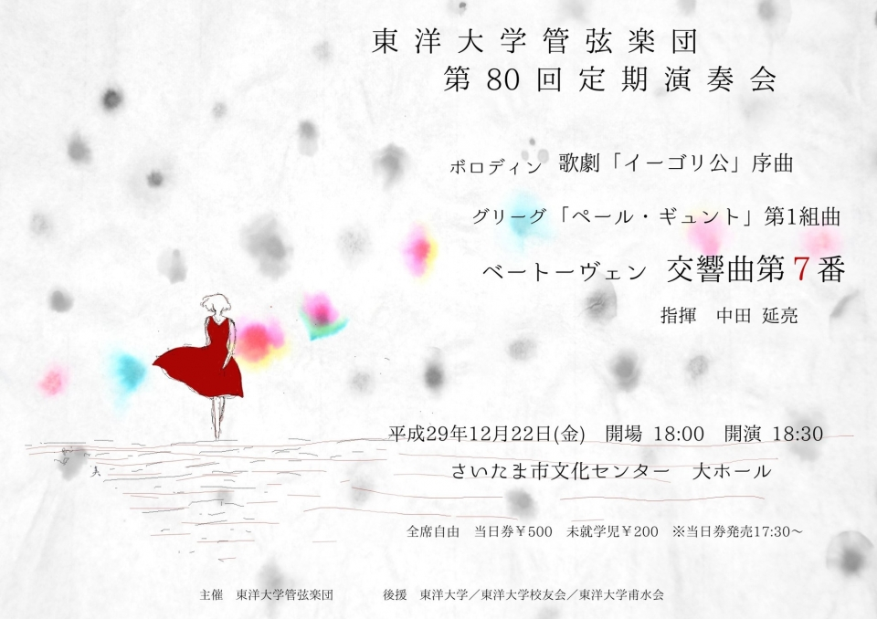 東洋大学管弦楽団 第80回定期演奏会